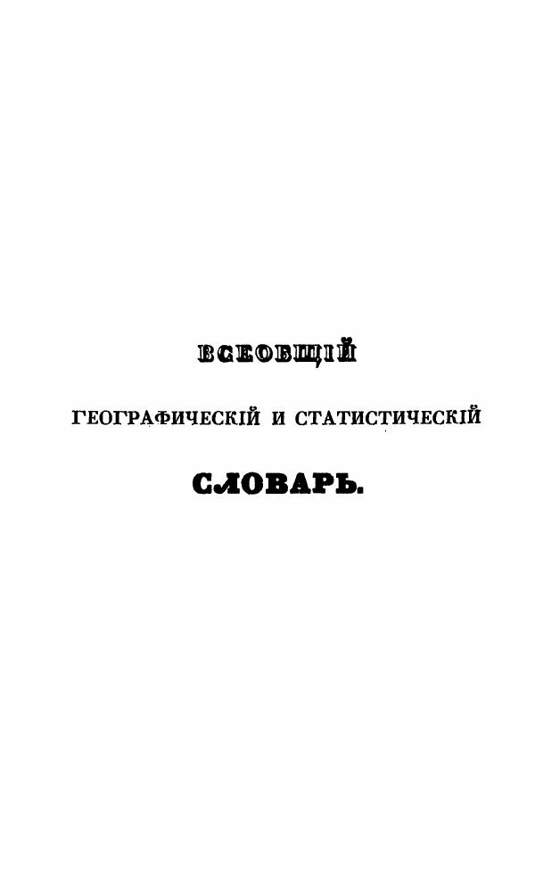 Всеобщий географический и статистический словарь