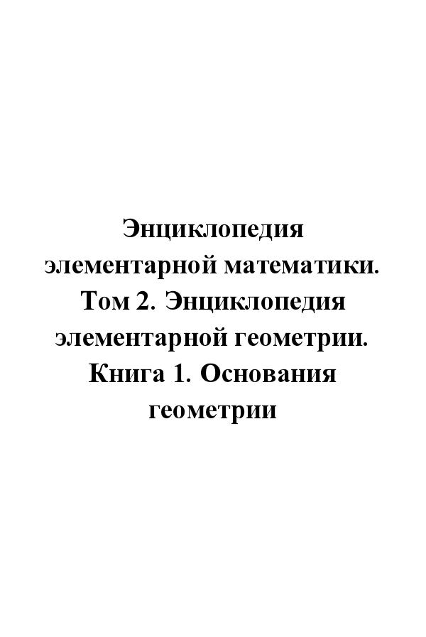 Энциклопедия элементарной математики. Основания геометрии