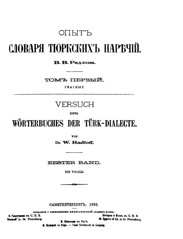 Опыт словаря тюркских наречий