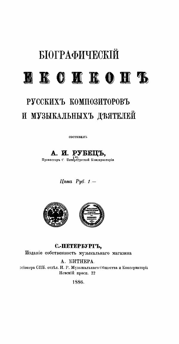 Биографический лексикон русских композиторов и музыкальных деятелей
