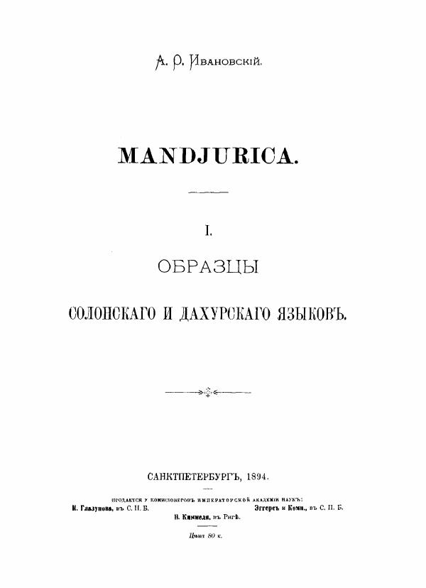 Mandjurica. I. Образцы солонского и духарского языков