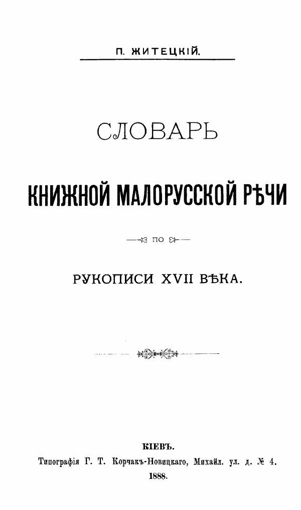 Словарь книжной малорусской речи. Рукописи XVII века
