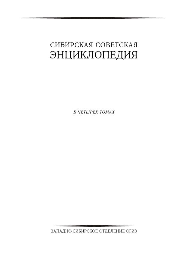 Сибирская советская энциклопедия. Том второй. З-К