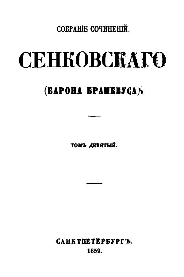 Собрание сочинений Сенковского (Барона Брамбеуса)