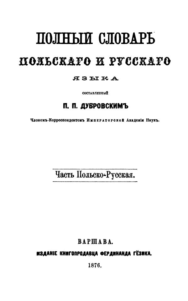 Полный словарь польского и русского языка