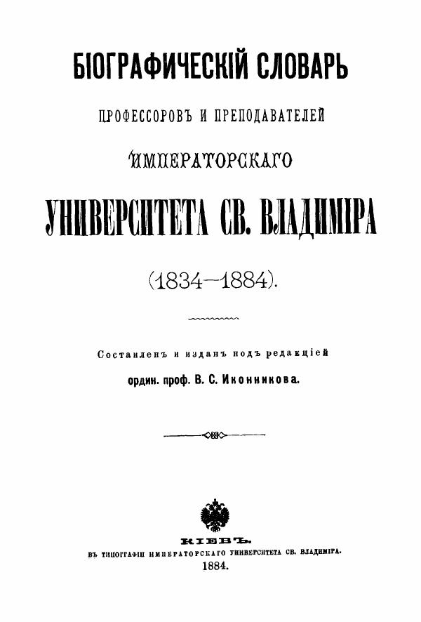 Биографический словарь профессоров и преподавателей императорского университета Св. Владимира (1834-1884)