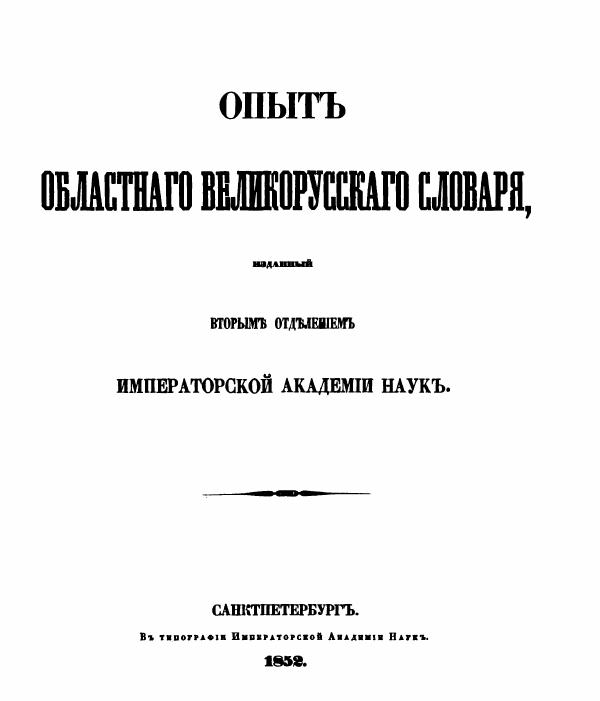 Опыт областного великорусского словаря, изданный вторым отделением Императорской Академии Наук