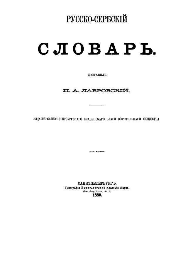 Словарь русско-сербский