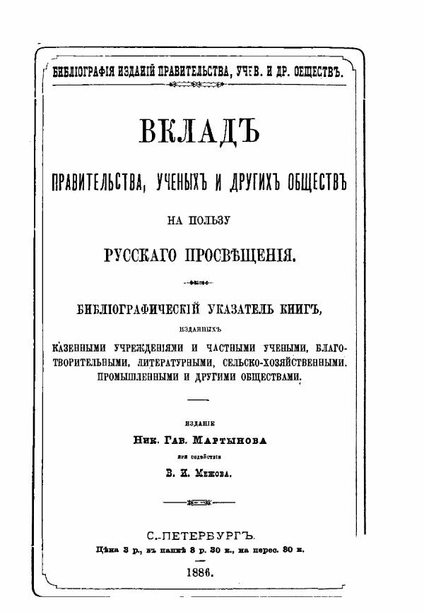 Вклад правительства, ученых и других обществ на пользу русского просвещения