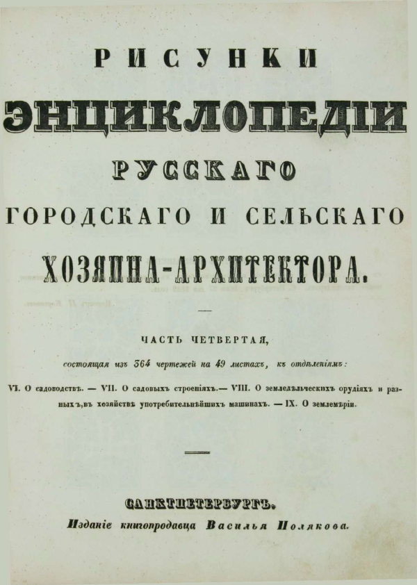 Рисунки энциклопедии русского городского и сельского хозяина-архитектора