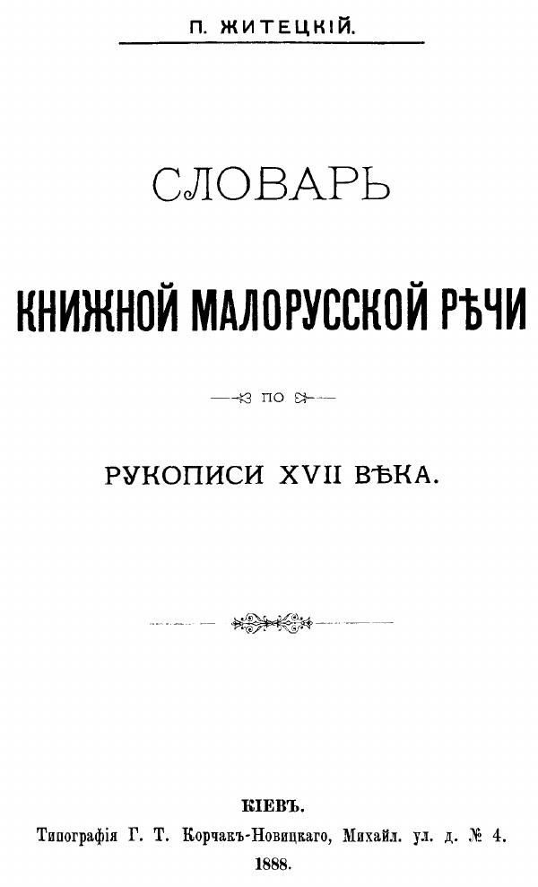 Словарь книжной малорусской речи по рукописи XVII века