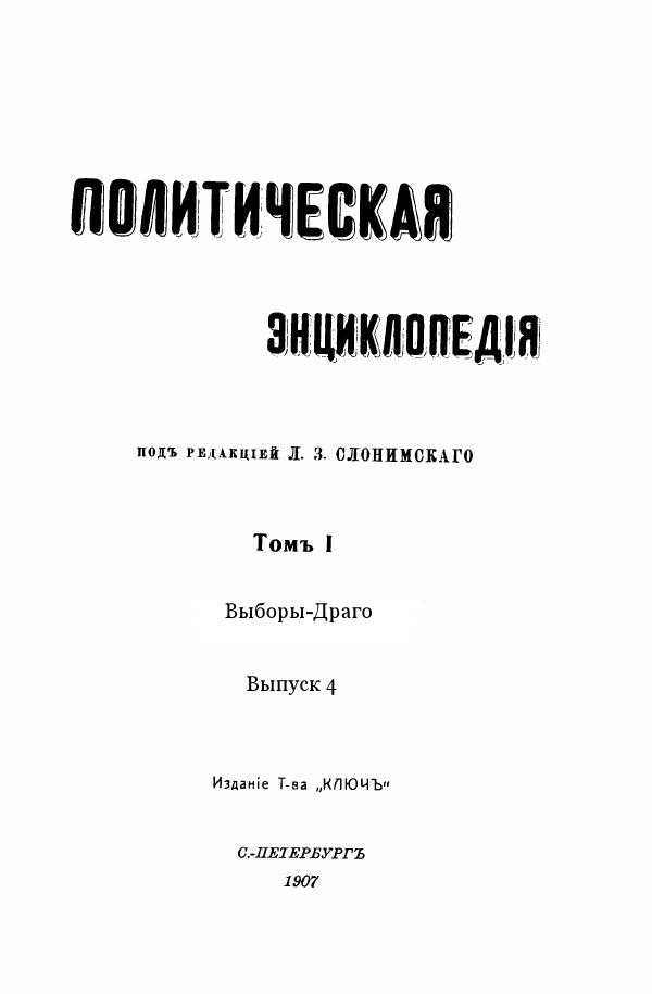 Политическая энциклопедия. Выборы-Драго