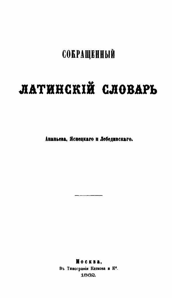 Сокращенный латинский словарь Ананьева, Яснецкого и Лебединского