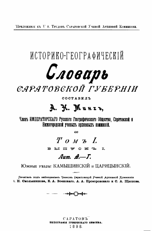 Историко-географический словарь Саратовской губернии А-К