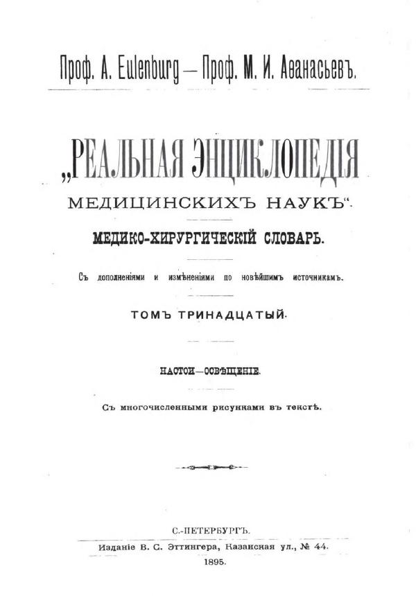Реальная энциклопедия медицинских наук. Медико-хирургический словарь