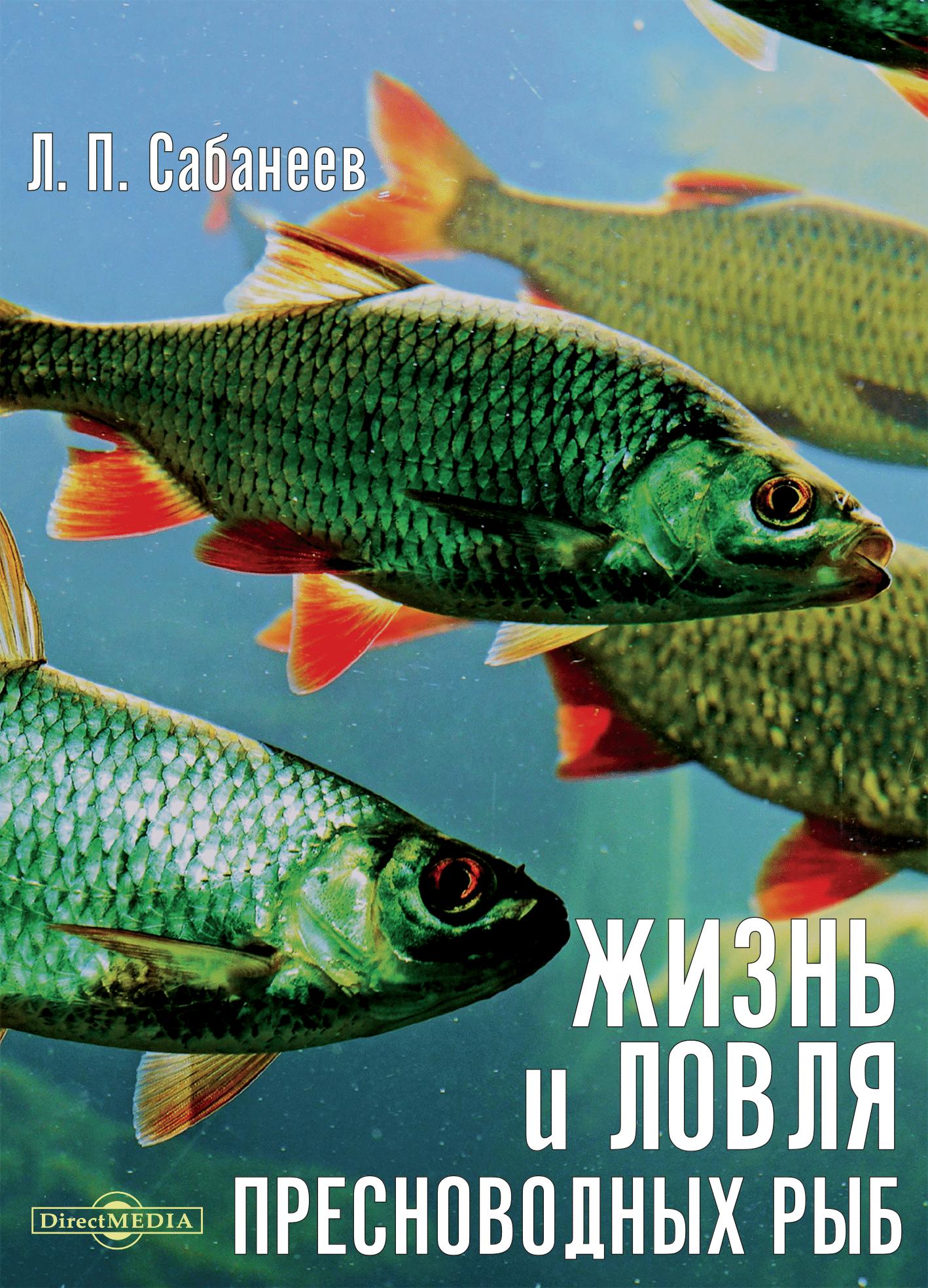 Сабанеев Л.П.  Жизнь и ловля пресноводных рыб