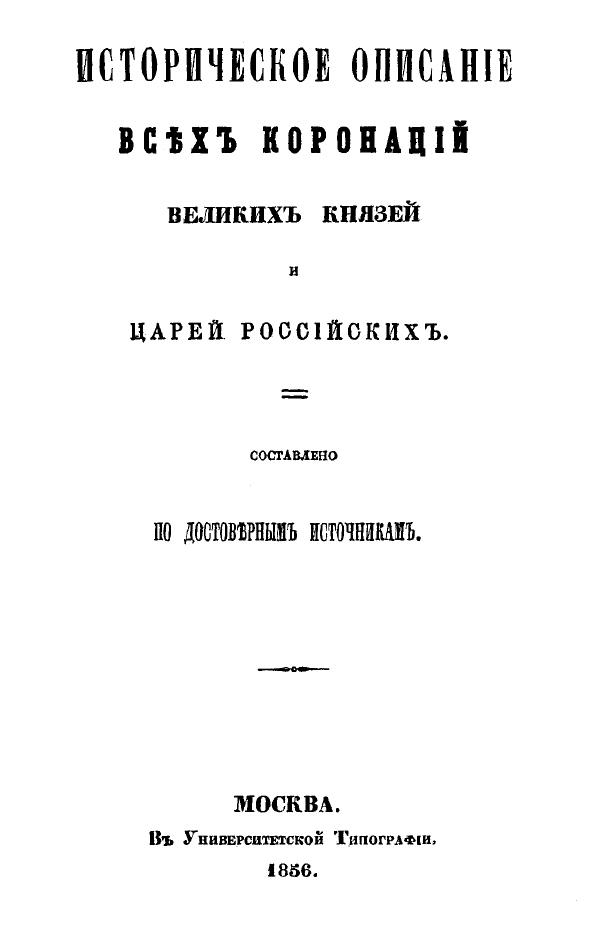 Историческое описание всех коронаций Великих Князей и Царей Российских