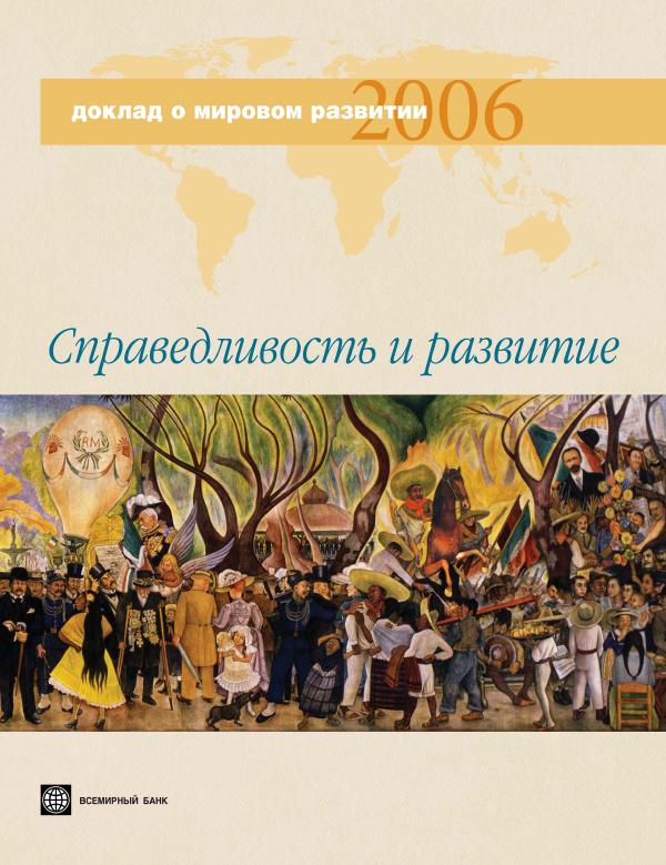 Доклад о мировом развитии 2006. Справедливость и развитие