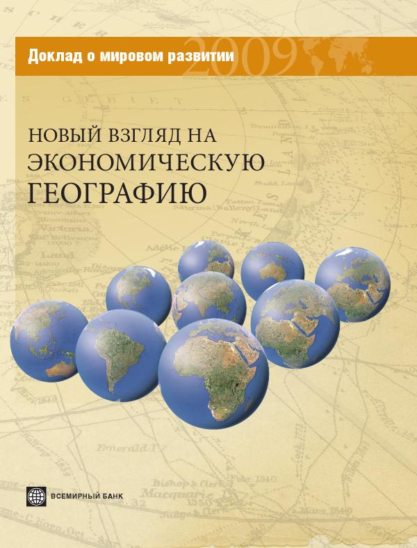 Доклад о мировом развитии 2009. Новый взгляд на экономическую географию
