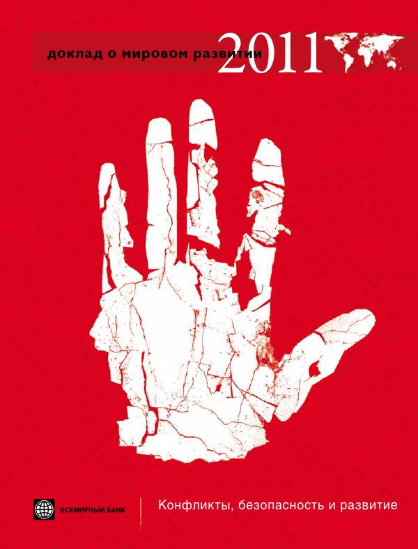Доклад о мировом развитии 2011. Конфликты и развитие