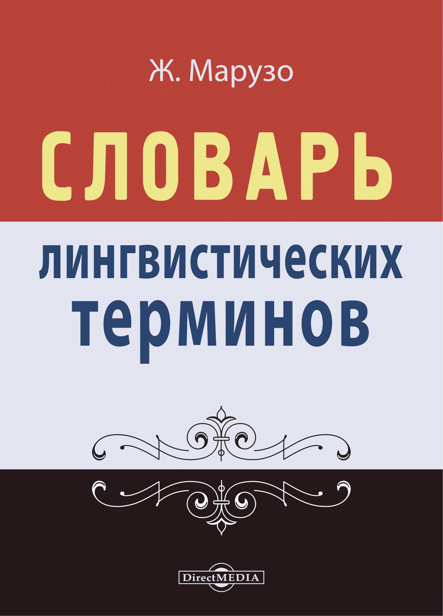 Марузо Ж. Словарь лингвистических терминов