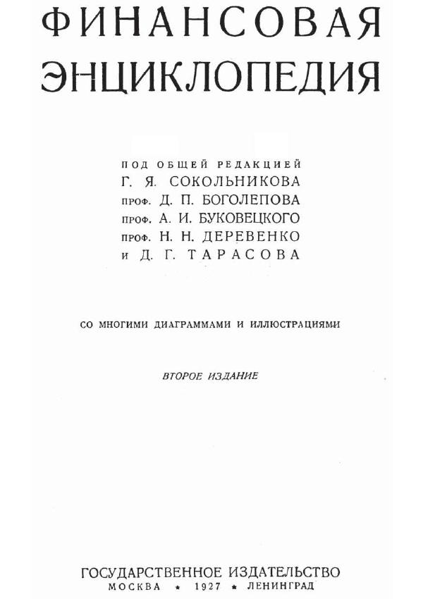 Финансовая энциклопедия