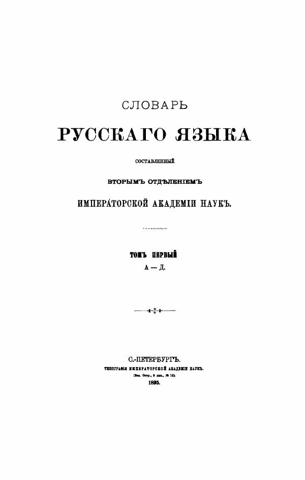 Словарь русского языка, составленный Вторым отделением Императорской Академии Наук