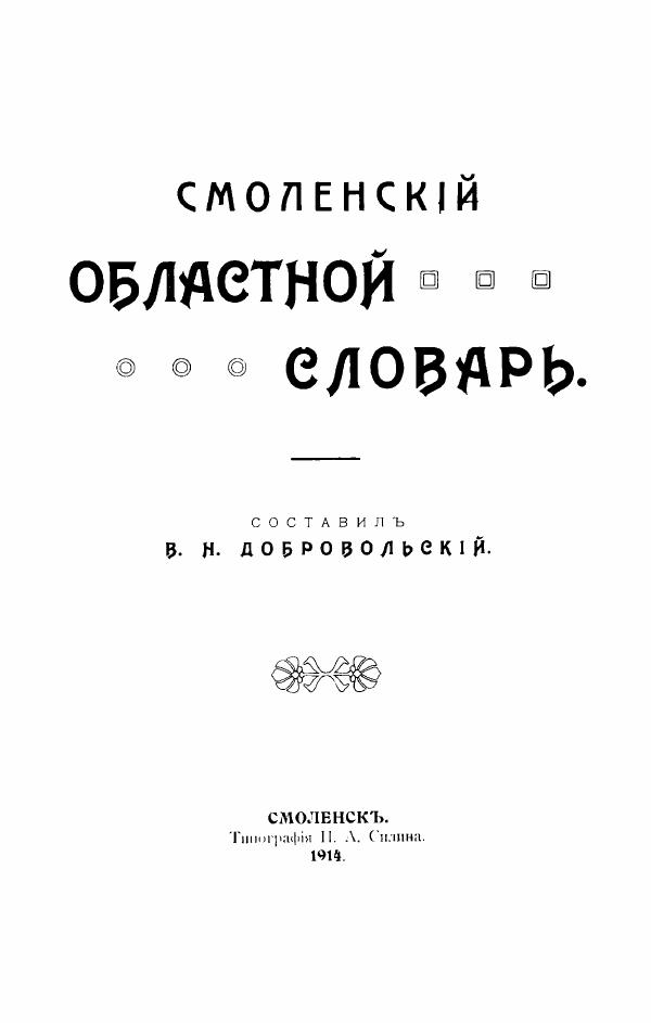 Смоленский областной словарь