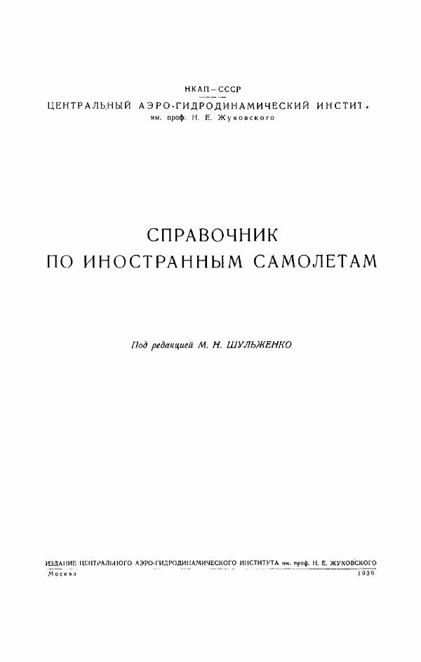 Справочник по иностранным самолетам