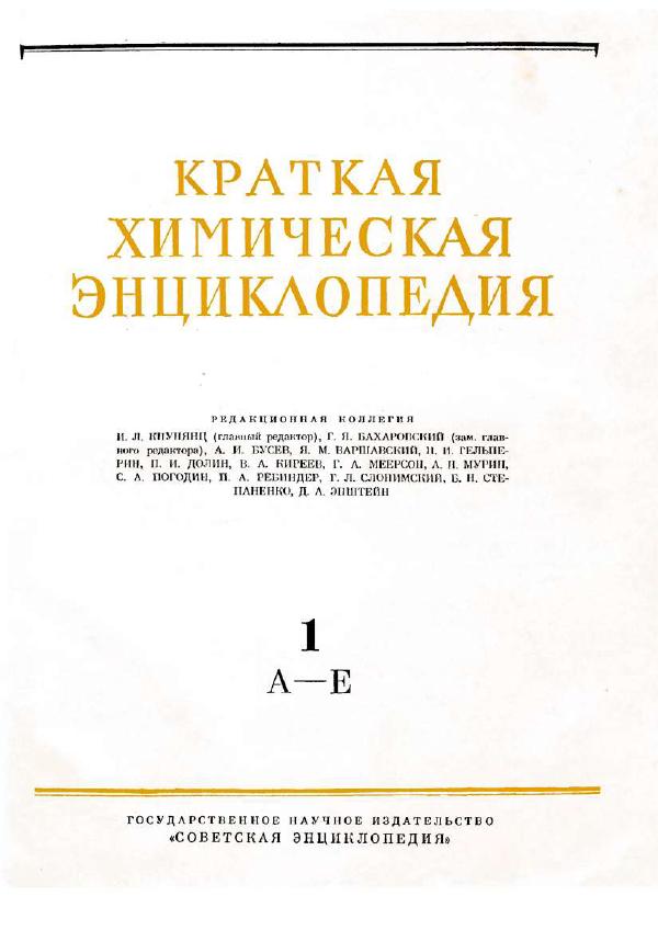 Краткая химическая энциклопедия— Е