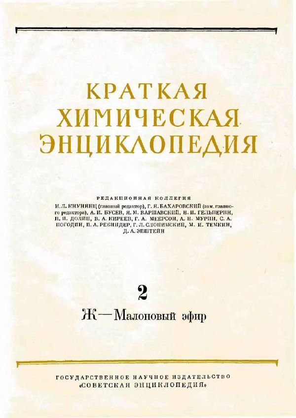 Краткая химическая энциклопедия— Малоновый эфир