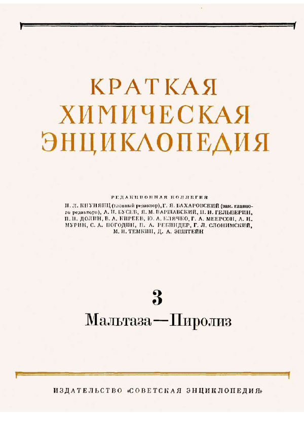 Краткая химическая энциклопедия— Пиролиз