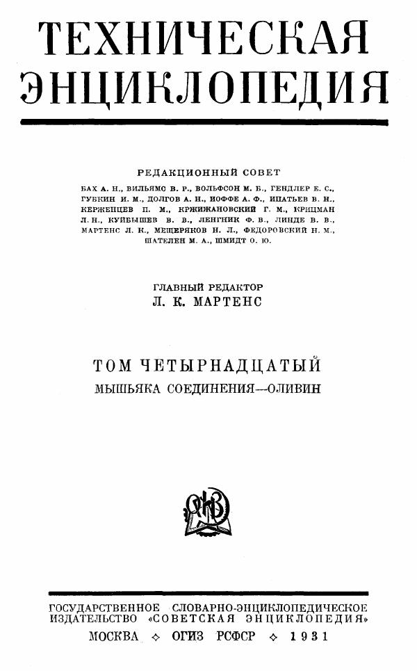 Техническая энциклопедия
