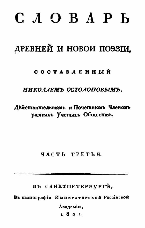 Словарь древней и новой поэзии. Часть третья