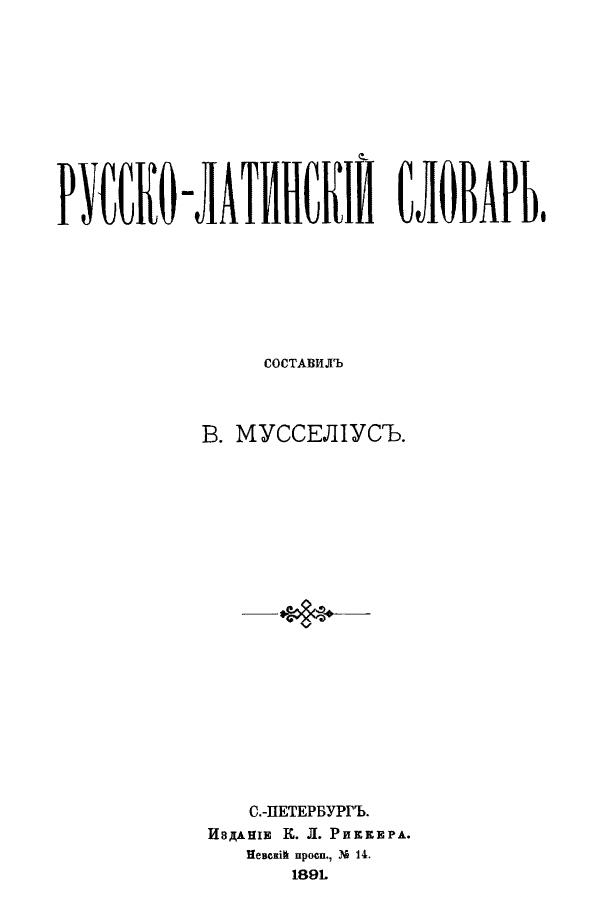 Русско-латинский словарь