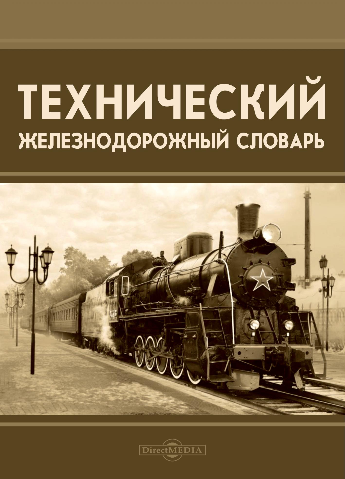 Технический железнодорожный словарь