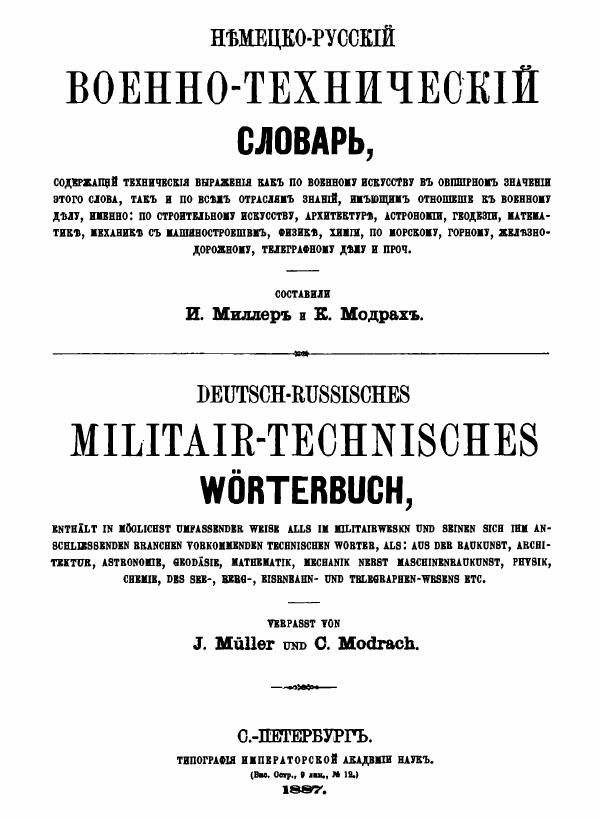 Немецко-русский военно-технический словарь