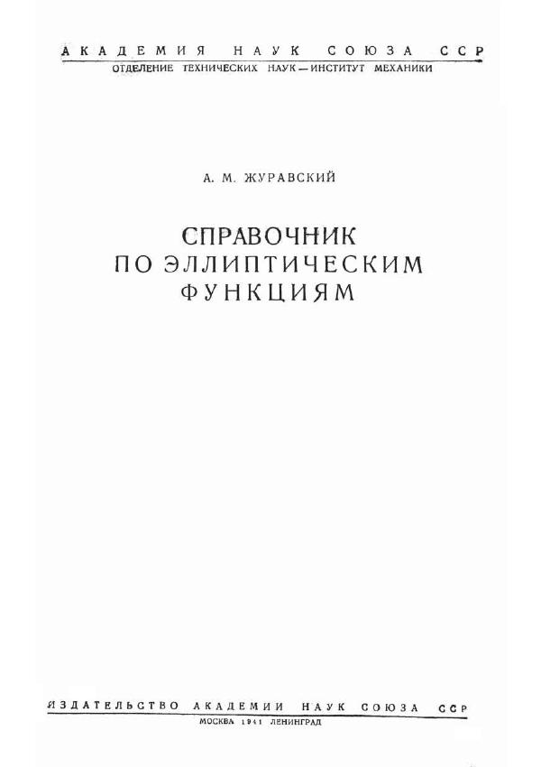 Справочник по эллиптическим функциям