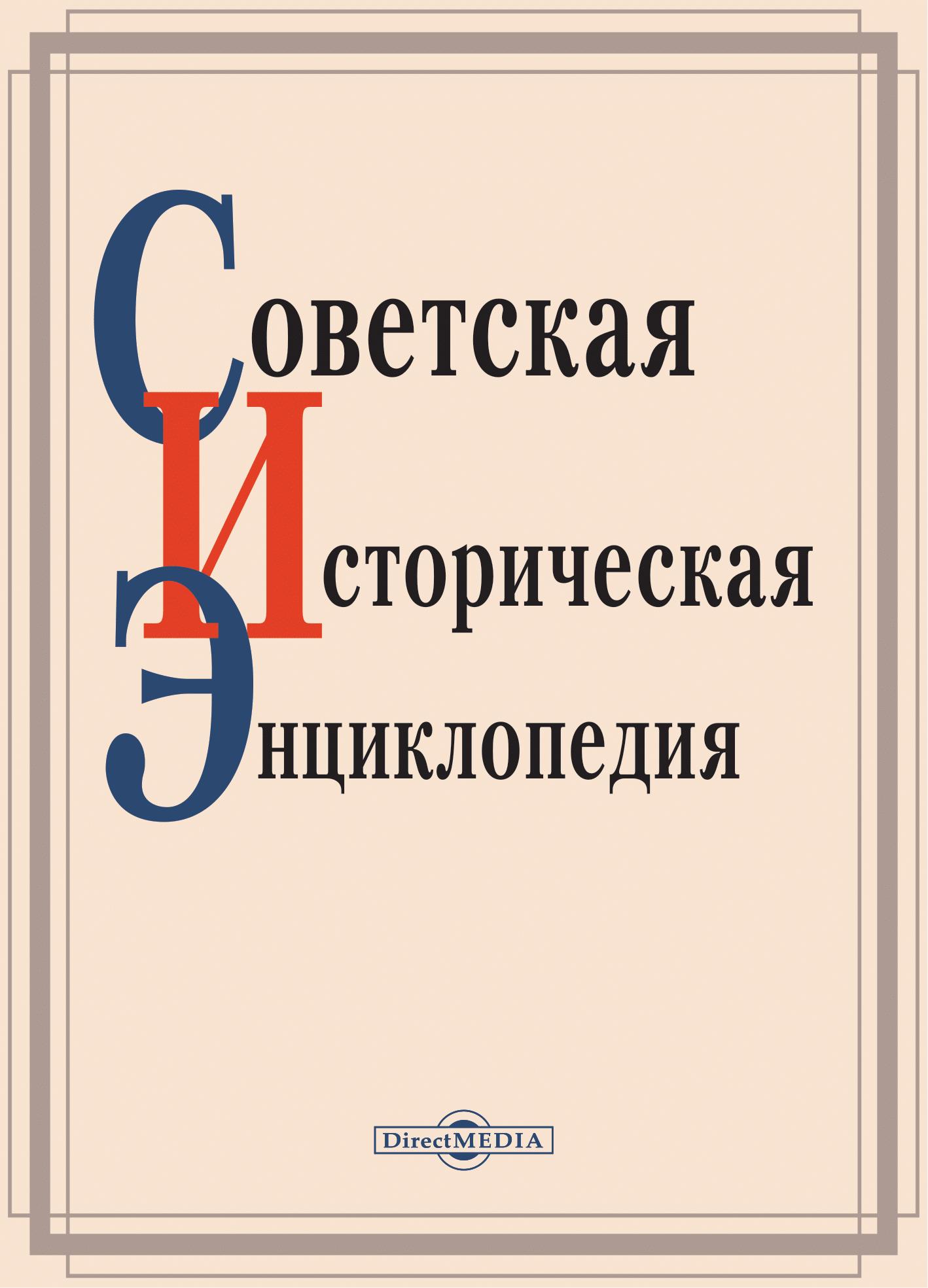Советская историческая энциклопедия