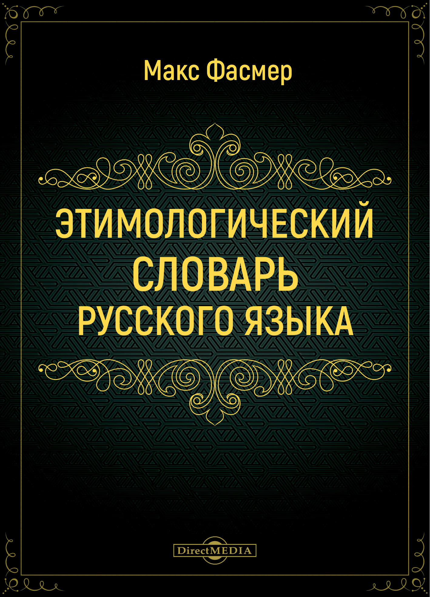 Этимологический словарь русского языка Макса Фасмера