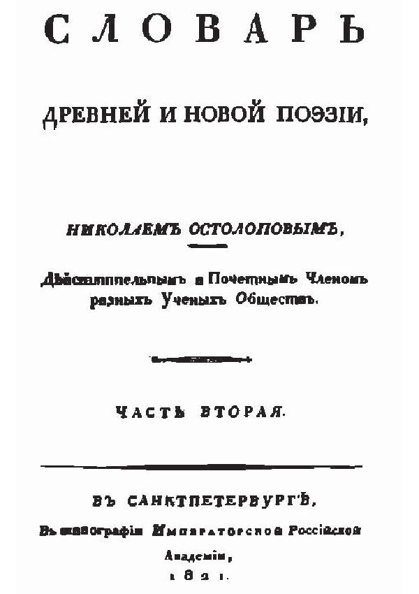 Словарь древней и новой поэзии. Часть вторая