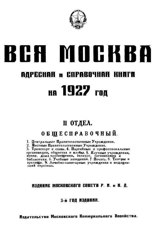 Вся Москва. Адресная и справочная книга на 1927 год. Отдел 2. Общесправочный отдел