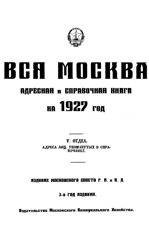Вся Москва. Адресная и справочная книга на 1927 год. Отдел 5. Адреса лиц, упомянутых в справочнике
