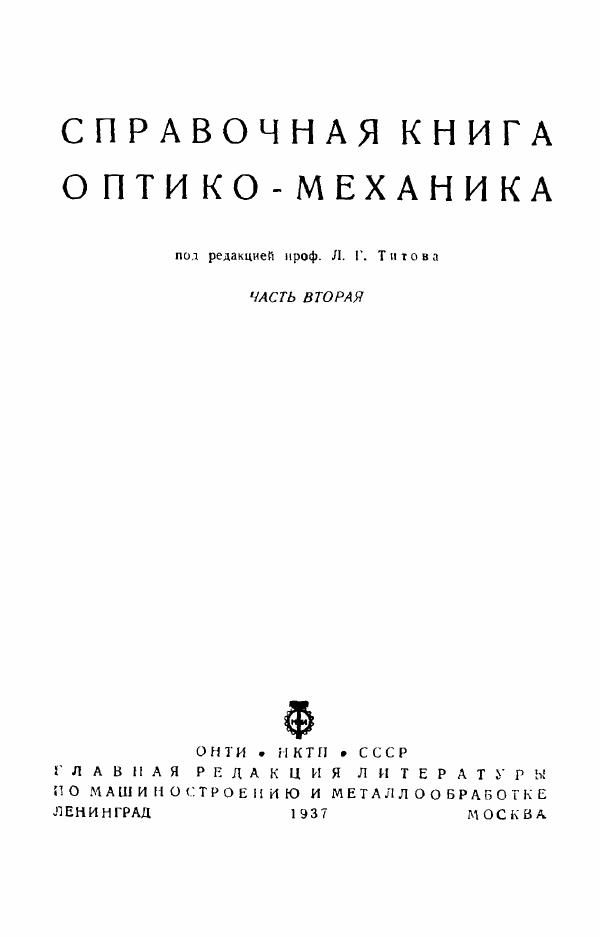 Справочная книга оптико-механика