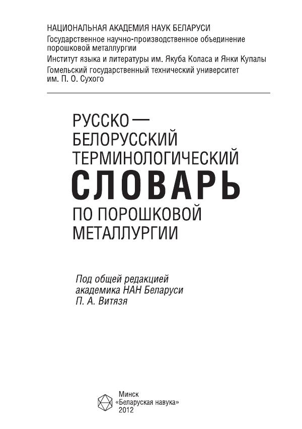 Русскобелорусский терминологический словарь по порошковой металлургии