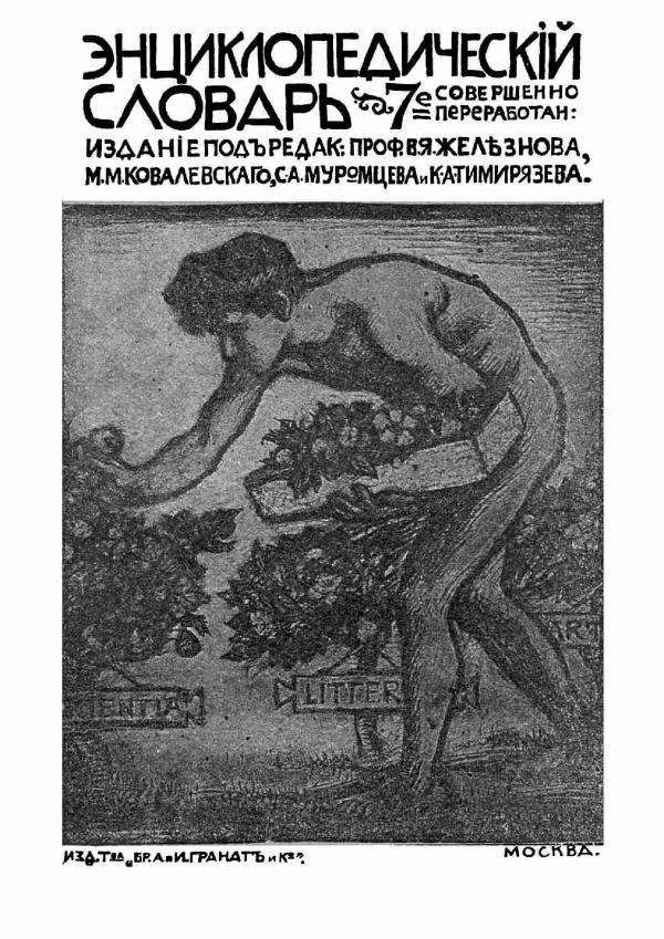 """Энциклопедический словарь Т-ва """"Бр. А. и И. Гранат и К°"""""""