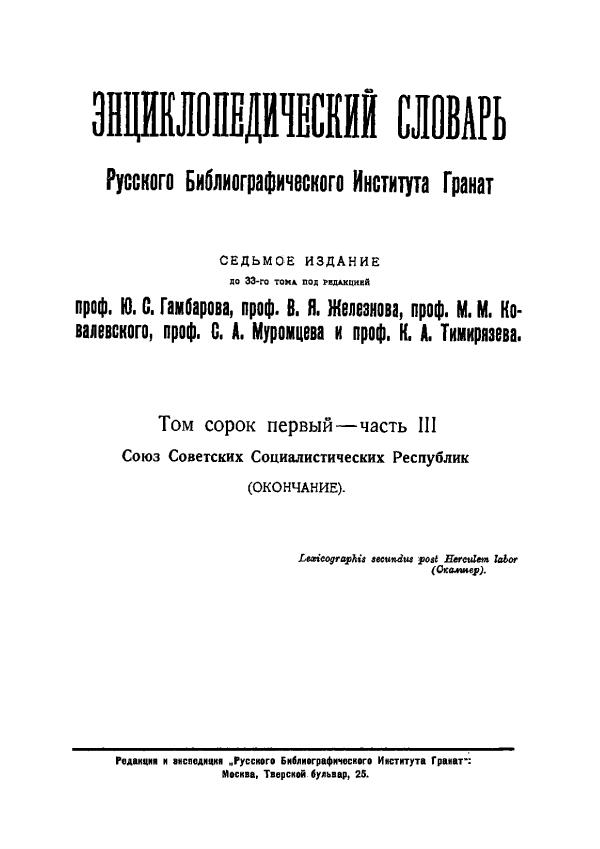 Энциклопедический словарь Русского библиографического института Гранат)