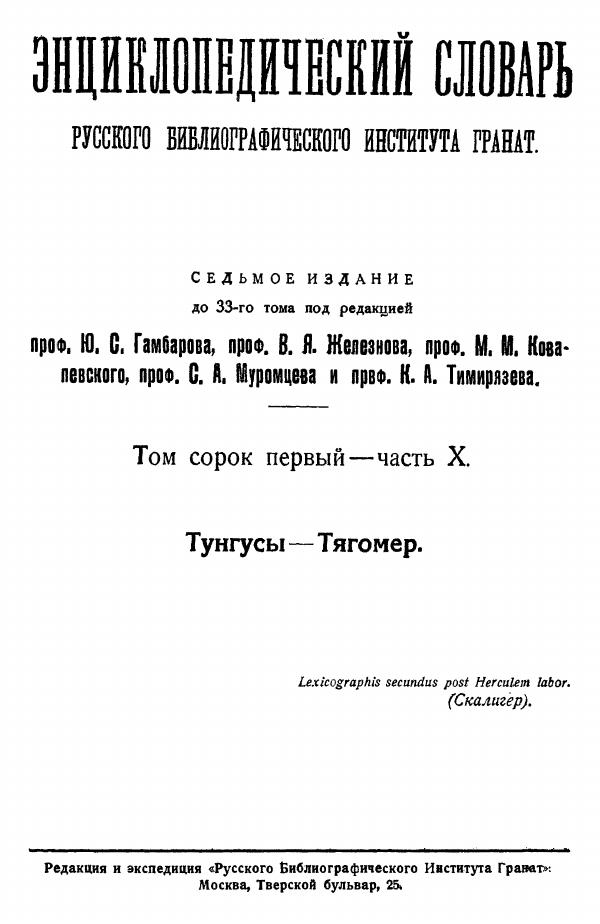 Энциклопедический словарь Русского библиографического института Гранат