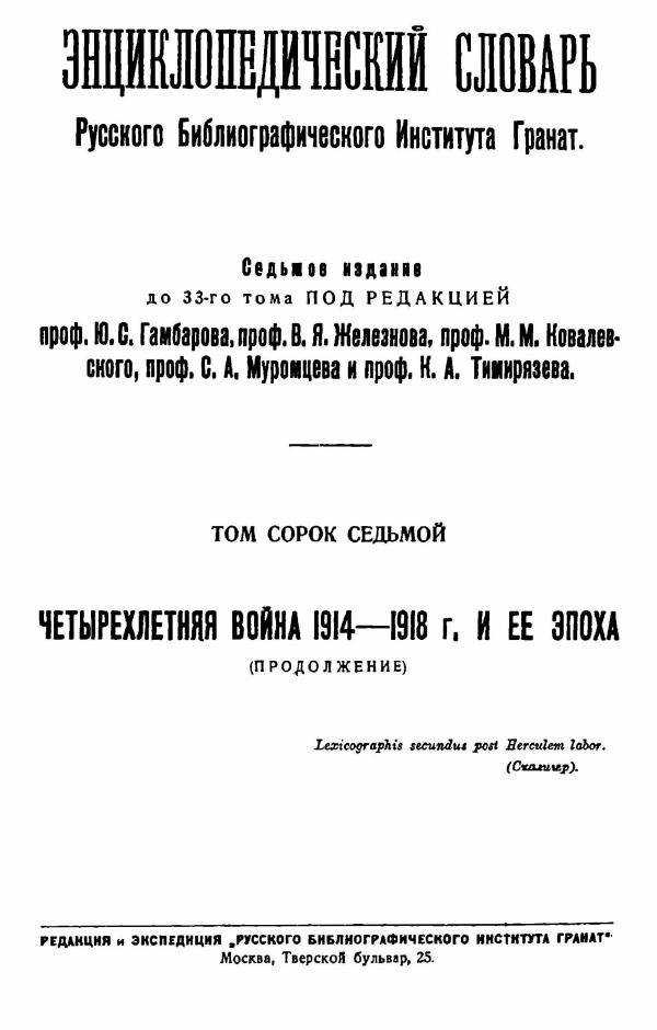Энциклопедический словарь Русского библиографического института Гранат и ее эпоха (продолжение)