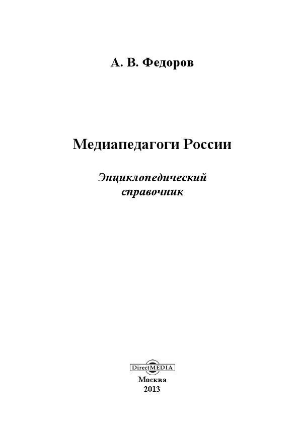 Медиапедагоги России: энциклопедический справочник
